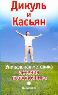 Дикуль и Касьян. Уникальная методика лечения позвоночника. Иван Кузнецов