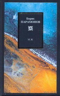 МЖ. Борис Парамонов