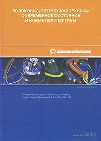 Волоконно-оптическая техника. Современное состояние и новые перспективы
