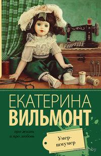 Умер-шмумер (м). Екатерина Вильмонт