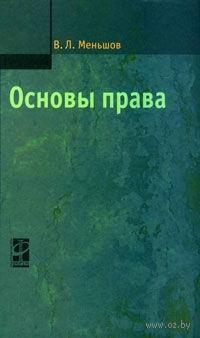 Основы права. Виктор Меньшов