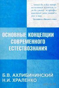 Основные концепции современного естествознания. Борис Ахлибининский, Николай Храленко