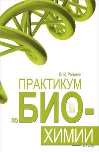 Практикум по биохимии. Василий Рогожин