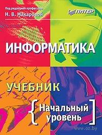 Информатика. Учебник. Начальный уровень. Н. Макарова