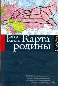 Карта родины. Петр Вайль
