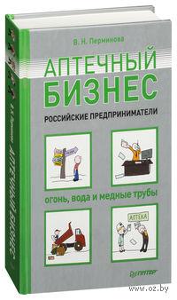 Аптечный бизнес. Российские предприниматели  огонь, вода и медные труб