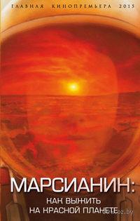 Марсианин. Как выжить на Красной планете