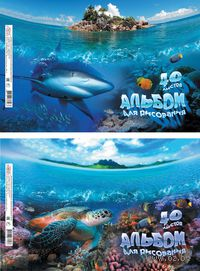 """Альбом для рисования """"Подводный мир"""" (А4; 40 листов)"""