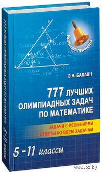 Математика. 5-11 классы. 777 лучших олимпиадных задач