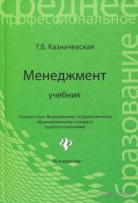 Менеджмент. Галина Казначевская