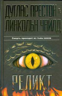 Реликт. Линкольн Чайлд, Дуглас Престон