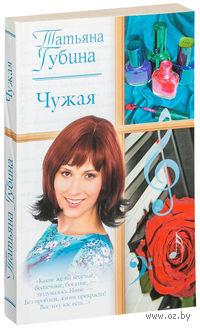 Чужая (м). Татьяна Губина