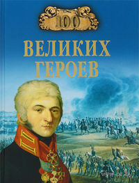 100 великих героев. А. Шишов