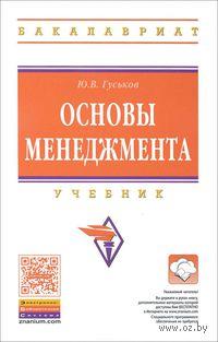 Основы менеджмента. Юрий Гуськов
