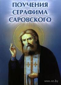 Поучения Серафима Саровского. Елена Елецкая