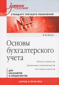 Основы бухгалтерского учета: Стандарт третьего поколения. В. Жуков