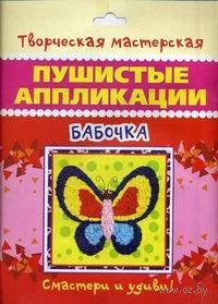 "Аппликация ""Бабочка"" (арт. 6128460)"