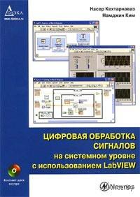 Цифровая обработка сигналов на системном уровне с использованием LabVIEW (+ CD)