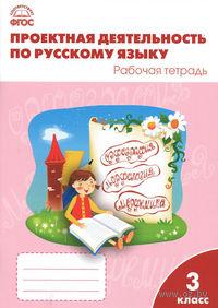 Проектная деятельность по русскому языку. 3 класс. Рабочая тетрадь