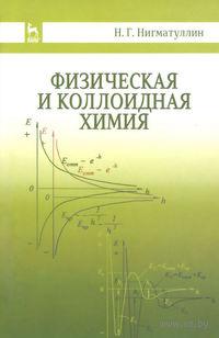 Физическая и коллоидная химия