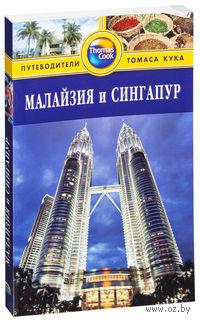 Сингапур и Малайзия. Путеводитель. Ник Ханна