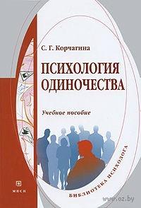 Психология одиночества. Светлана Корчагина