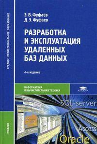 Разработка и эксплуатация удаленных баз данных. Эдуард Фуфаев, Дмитрий Фуфаев