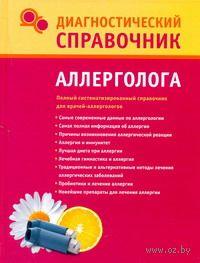 Диагностический справочник аллерголога. Г. Лазарева