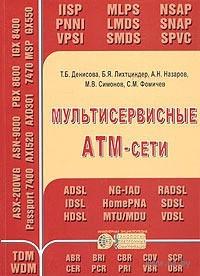 Мультисервисные АТМ-сети. Т. Денисова, А. Назаров