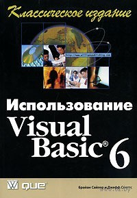 Использование Visual Basic 6. Классическое издание. Джефф Споттс, Брайан Сайлер