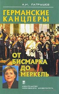 Германские канцлеры от Бисмарка до Меркель. А. Патрушев