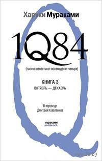 1Q84. Тысяча невестьсот восемьдесят четыре. Октябрь-декабрь (книга третья). Харуки Мураками