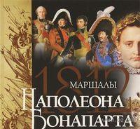 Маршалы Наполеона Бонапарта. Я. Нерсесов