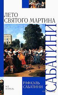 Лето Святого Мартина. Рафаэль Сабатини