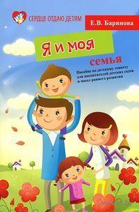 Я и моя семья. Пособие по детскому этикету для воспитателей детских садов и школ раннего развития
