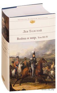 Война и мир. Том III-IV. Лев Толстой