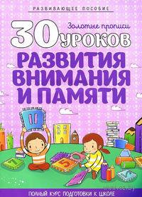 30 уроков развития внимания и памяти. Инна Андреева