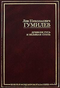 Древняя Русь и Великая степь. Лев Гумилев