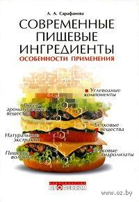 Современные пищевые ингредиенты. Особенности применения. Лариса Сарафанова
