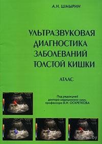Ультразвуковая диагностика заболеваний толстой кишки. Атлас. А. Шмырин