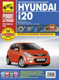 Hyundai i20. Руководство по эксплуатации, техническому обслуживанию и ремонту