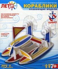"""Плавающая модель """"Скоростной тримаран"""""""