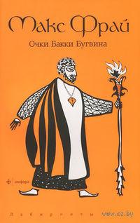 Очки Баки Бугвина (мягкая обложка). Макс Фрай