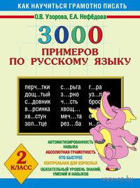 3000 примеров по русскому языку. 2 класс. Ольга Узорова, Елена Нефедова