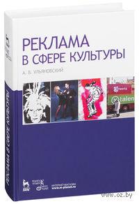Реклама в сфере культуры. А. Ульяновский