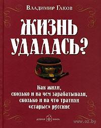 Жизнь удалась. Владимир Гаков