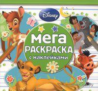 Классические персонажи Disney. Мега-раскраска с наклейками