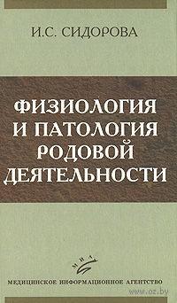Физиология и патология родовой деятельности. Ираида Сидорова