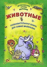 Животные. Познавательная книга для самых маленьких