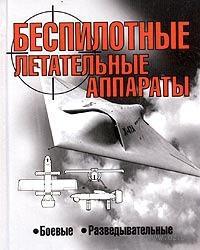 Беспилотные летательные аппараты. Н. Василин